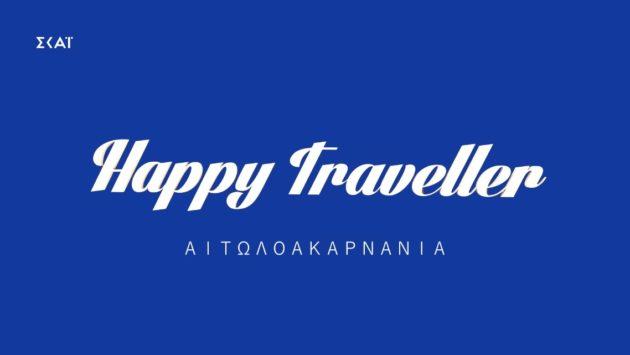 Εκπομπή Happy Traveller στην τηλεόραση του ΣΚΑΙ TV 4