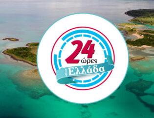 Εκπομπή 24 Ώρες στην Ελλάδα στην τηλεόραση της ΕΡΤ3 2