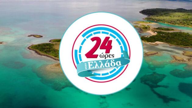 Εκπομπή 24 Ώρες στην Ελλάδα στην τηλεόραση της ΕΡΤ3 1