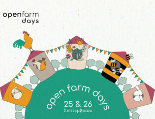 Ο Βοτανικός Κήπος συμμετέχει στο Open Farm Days 2021 9