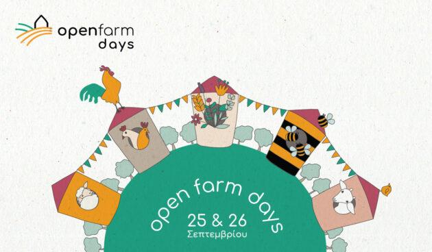 Ο Βοτανικός Κήπος συμμετέχει στο Open Farm Days 2021 8