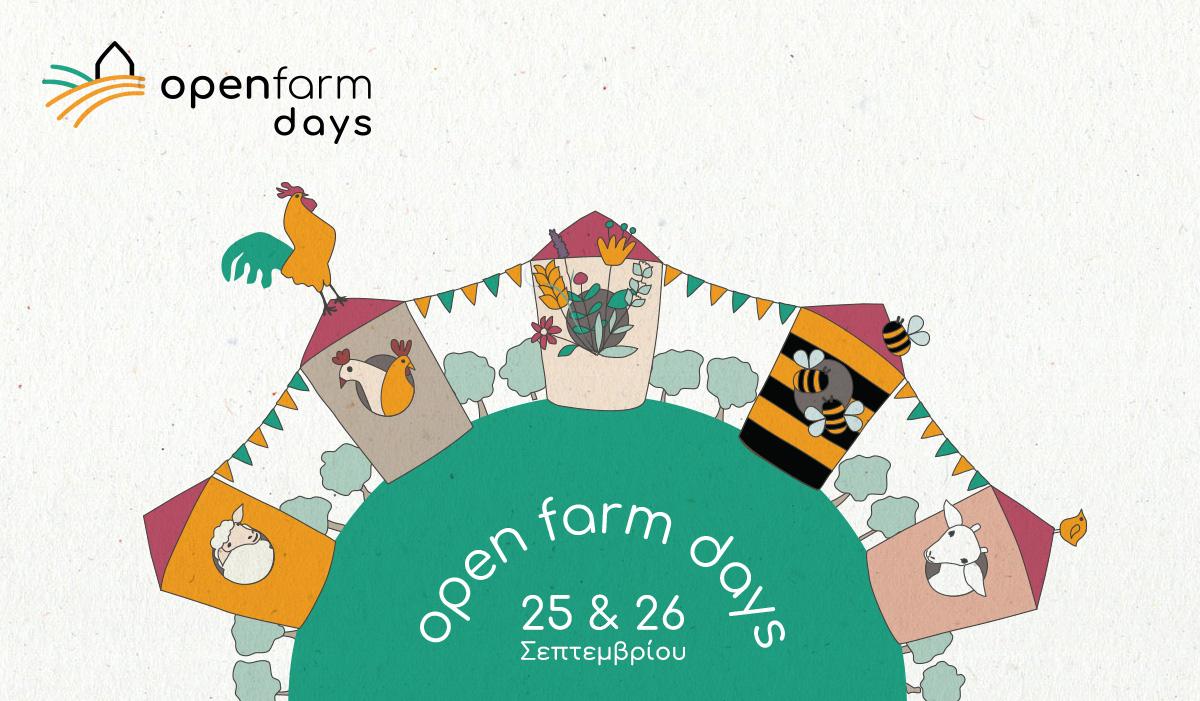 Ο Βοτανικός Κήπος συμμετέχει στο Open Farm Days 2021 1